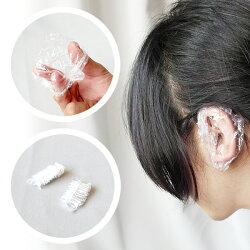 【aife life】透明防水耳套/一次性塑料防水耳罩/染髮護髮洗澡洗頭護耳鬆緊帶簡易耳套