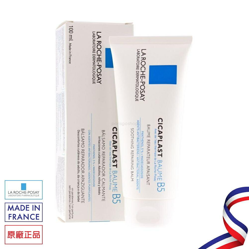 理膚寶水全面修復霜 100ML B5 神奇修護霜 CICAPLAST BAUME La Roche Posay 敏感乾癢肌膚適用 - 限時優惠好康折扣
