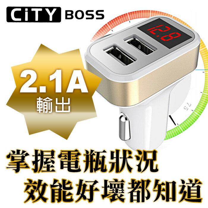 【City Boss 汽車點煙器專用】2.1A電流 超快速充電/LED顯示表+雙USB充電孔/雙孔USB/車充/車用充電器/電壓表/點煙座/旅充/手機/平板/A-26