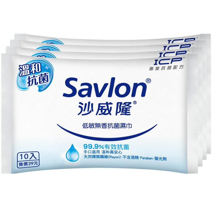 沙威隆 低敏無香抗菌濕巾 (10片X4包)