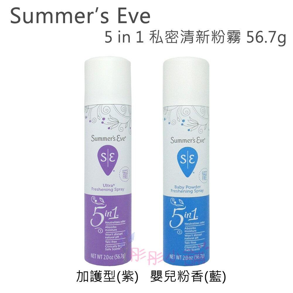 ~彤彤小舖~Summer s Eve 5 in 1 私密清新粉霧 56.7g 5優點新包裝