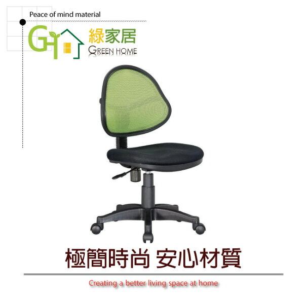 【綠家居】利比亞時尚網布辦公椅(可後仰+氣壓升降+3款可選)