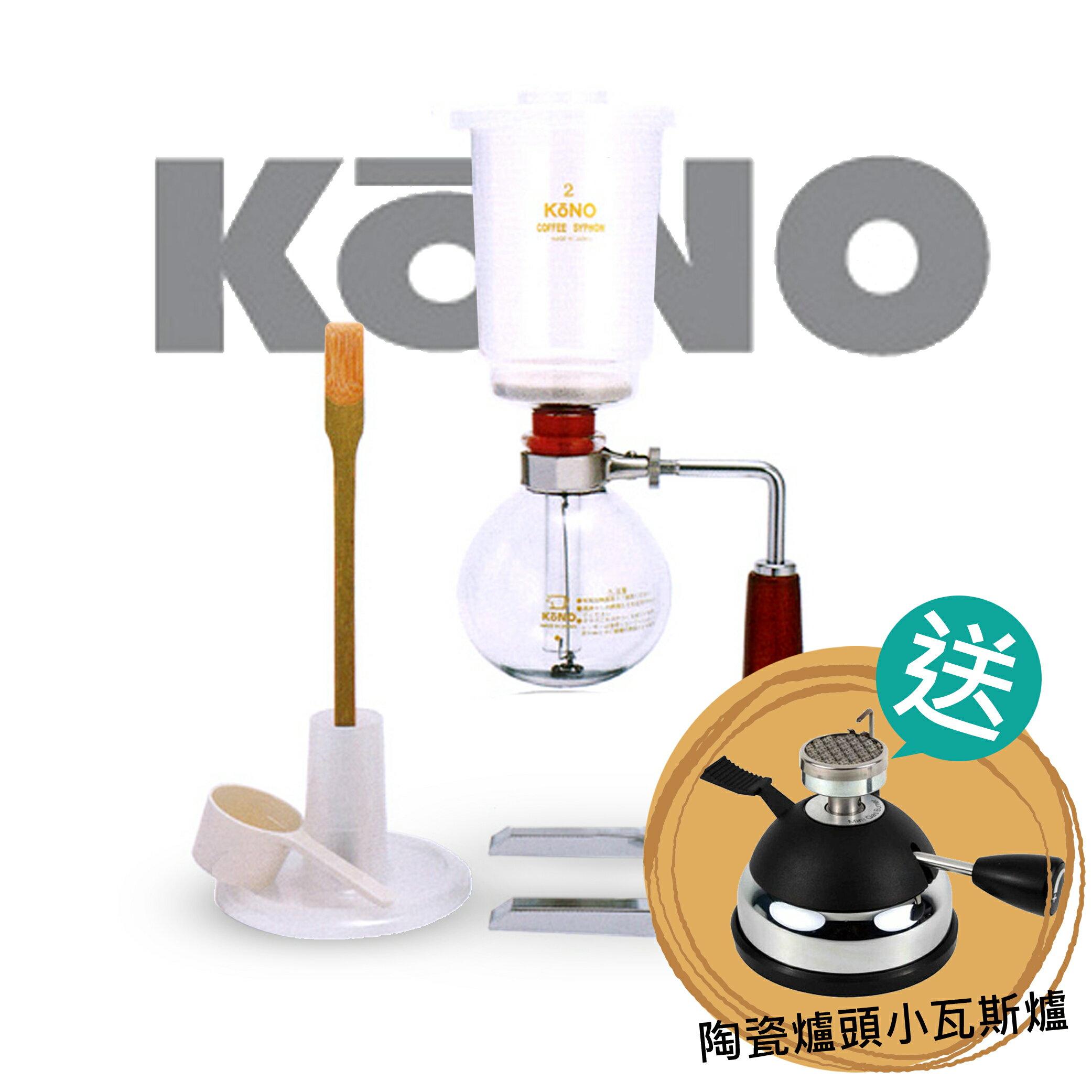 【日本】KONO Syphon 虹吸式咖啡壺(2人用) - 送*陶瓷小瓦斯爐