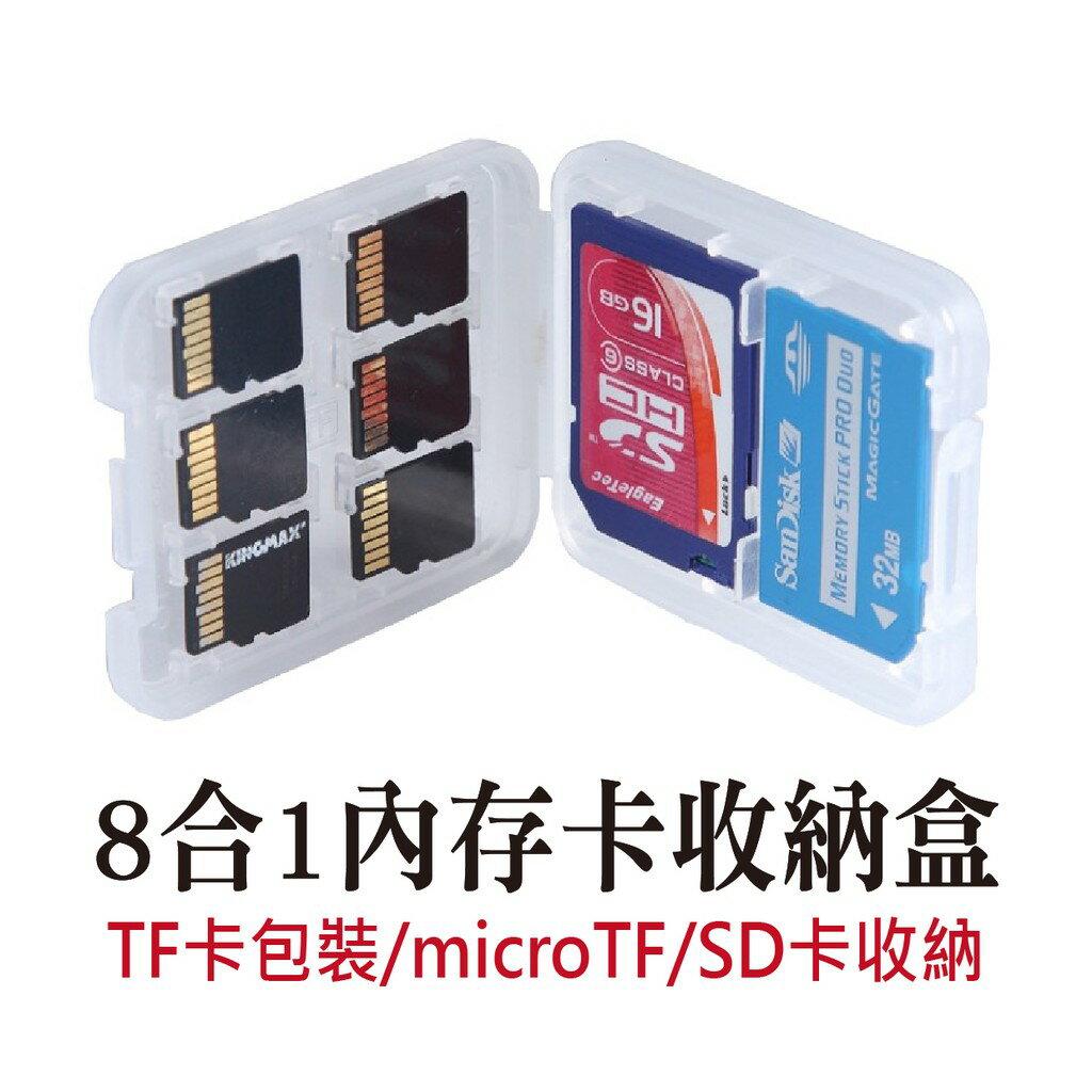 攝影助手 八合一 記憶卡收納盒 SD卡收納盒 多功能收納卡盒 1MS 6TF 1SD 小白盒 TF卡盒 記憶體卡