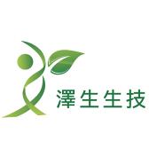 澤生生技 保健食品養護專家