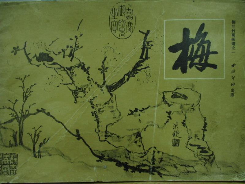 【書寶二手書T6/藝術_PCU】梅_丁茂魯_簡體_梅蘭竹菊畫譜之一