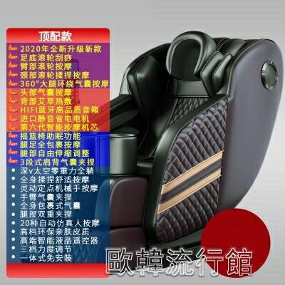 新款電動多功能按摩椅家用全身自動豪華小型太空艙老人沙發床