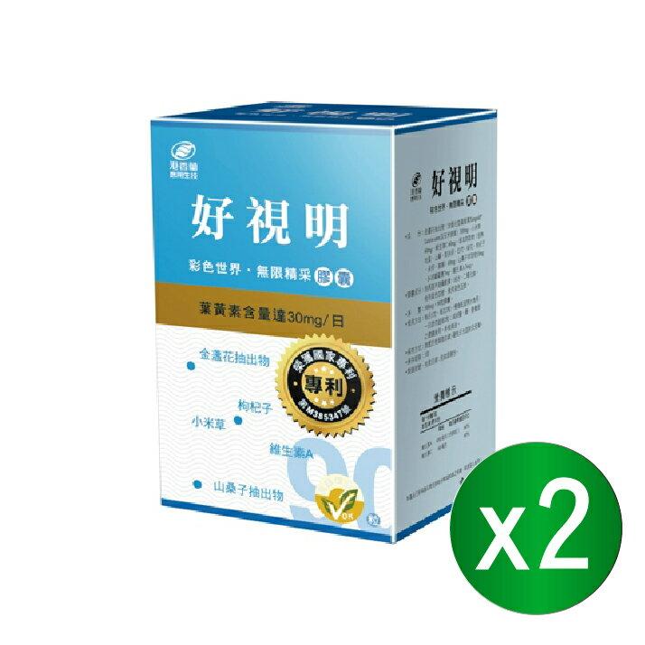 ▼港香蘭 好視明膠囊500mg×90粒 2盒組 葉黃素 金盞花