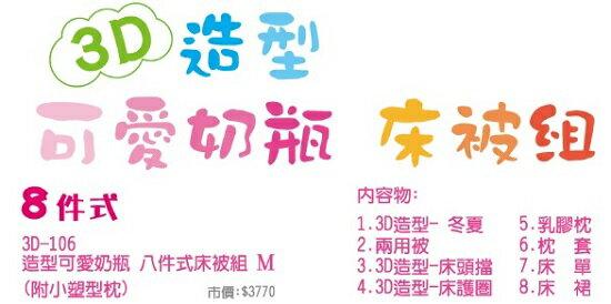 Mam Bab夢貝比 - 3D造型可愛奶瓶8件式床被組 -M (粉、黃、藍) 1