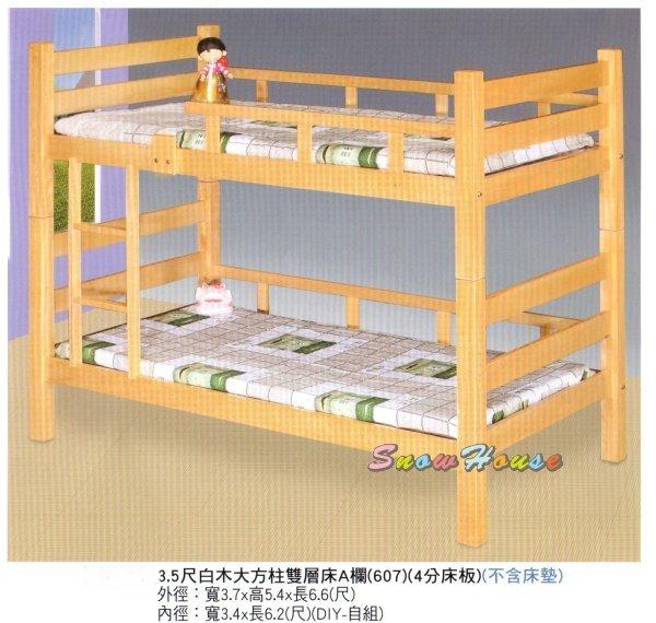 ╭☆雪之屋居家生活館☆╯P438-14 3.5尺柚木大方柱雙層床A欄(四分床板)/DIY自組(不含床墊)