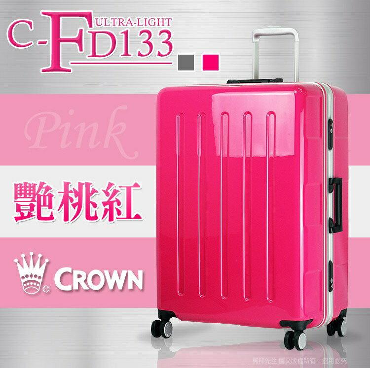 《熊熊先生》61折破盤 皇冠CROWN行李箱旅行箱輕量鋁框27吋 C-FD133 大容量 TSA海關鎖