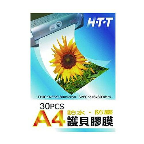 HTT L030 30入A4護貝膠膜~三井3C~