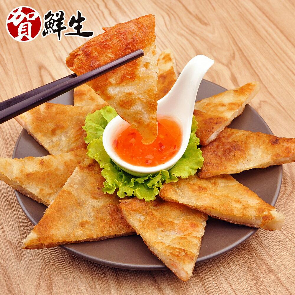 【賀鮮生】黃金月亮蝦餅1包(200g/包)- 泰式 蝦子 快速料理 煎餅 人氣 團購 美食