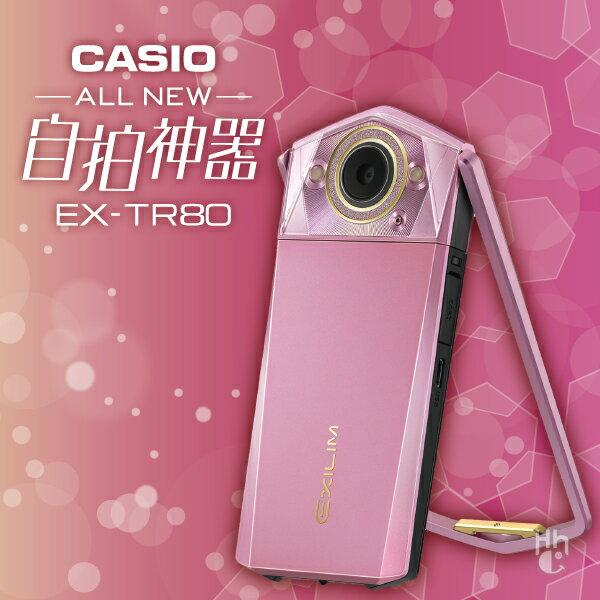 ➤單機【和信嘉】CASIO EX-TR80 自拍神器 (瓔珞粉) 美肌相機 TR80 公司貨 原廠保固18個月