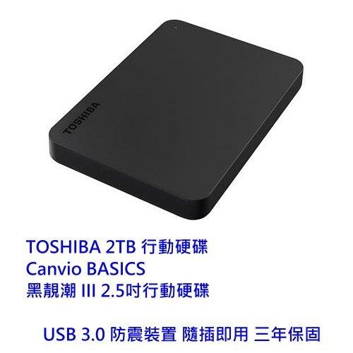 【新風尚潮流】TOSHIBACanvioBASICS黑靚潮2.5吋行動硬碟2TBHDTB420AK3AA