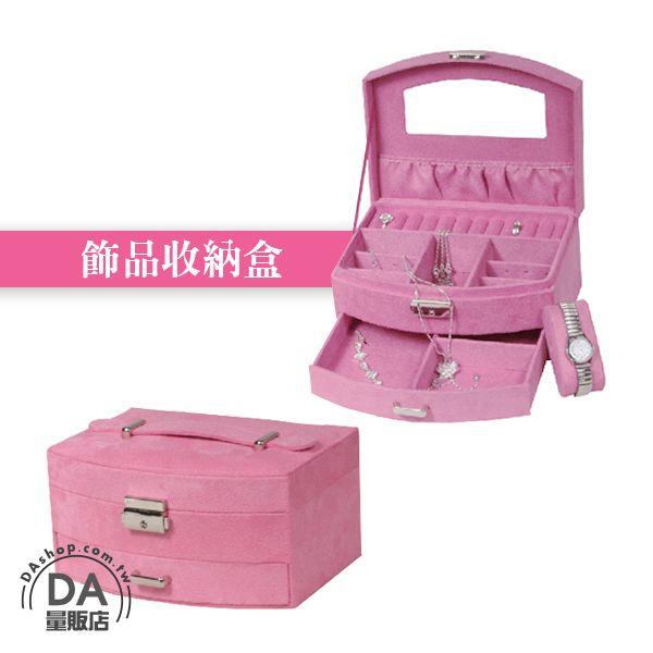 《DA量販店》情人節 伴手禮 禮物 絨布 珠寶盒 飾品盒 首飾盒 戒指 鏡子 抽屜 粉色(V50-0415)