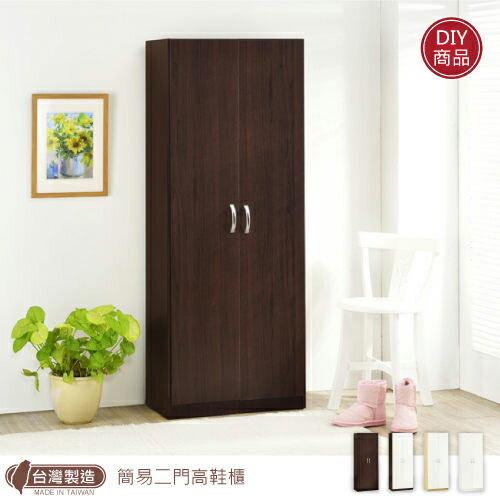 生活大發現-DIY家具-H-簡易二門高鞋櫃-三色可選