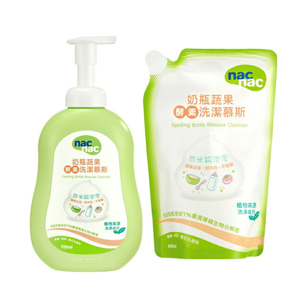 小奶娃婦幼用品 nac nac - 奶瓶蔬果酵素洗潔慕斯 1罐700ml+1補充包600ml