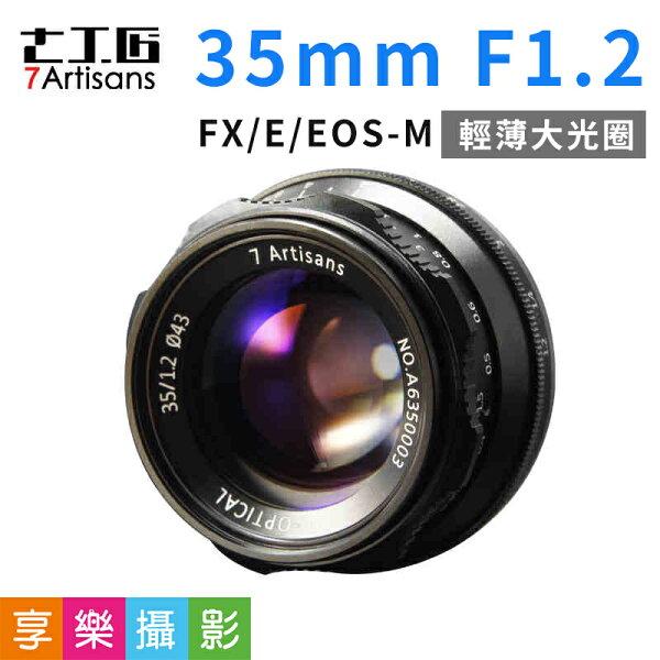 [享樂攝影]七工匠35mmF1.2黑色原裝鏡頭保固一年大光圈EOS-M富士FXSONYE半畫幅APS-C