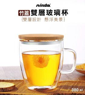 【NISDA】耐熱竹蓋雙層玻璃杯精選楠竹吹製玻璃工藝