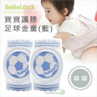 +蟲寶寶+ 【韓國 bebelock 】寶寶護膝-足球金童(藍) / 立體特殊透氣設計,安全又舒適! 《現+預》