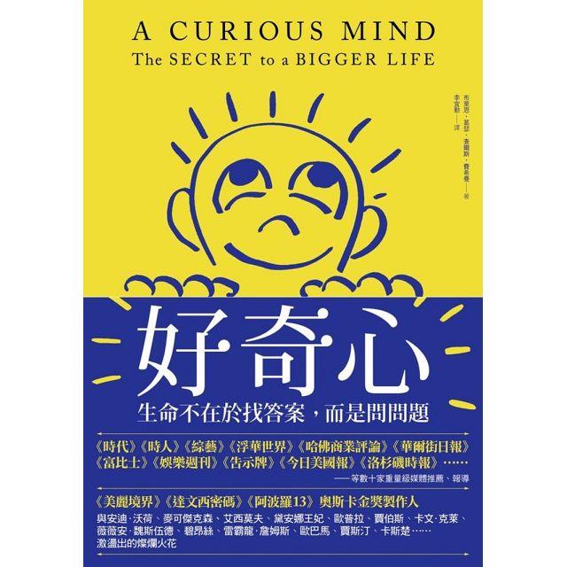 好奇心:生命不在於找答案,而是問問題 1