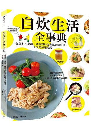 自炊生活全事典:從備料、烹調、收納到84道和風家常料理,天天開飯超輕鬆