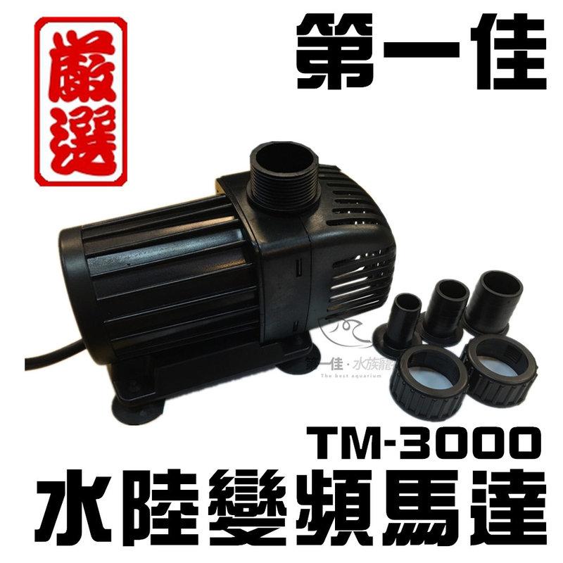 [第一佳水族寵物] 台灣製 省電型 水陸變頻馬達〔TM-3000〕第一佳水族寵物嚴選