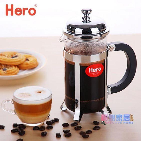 咖啡壺法壓壺不銹鋼咖啡壺家用咖啡機沖茶器手沖咖啡過濾杯