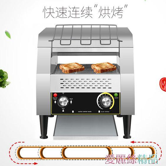 麵包機?式多士爐商用履帶式方包機吐司機烘培機全自動酒店早餐烤面包機220V