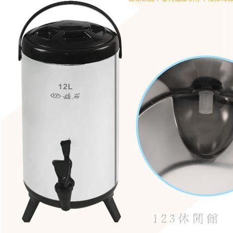 奶茶桶不銹鋼保溫桶咖啡果汁豆漿桶商用休閒居家12L雙層保溫桶LB18099