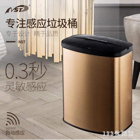 垃圾桶家用廚房客廳衛生間自動翻蓋納仕達創意電動智能感應LB15714