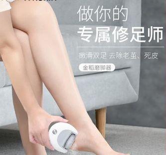 磨腳器金稻自動磨腳皮電動磨腳器美腿神器去腳皮死皮老繭刀修足機修腳器