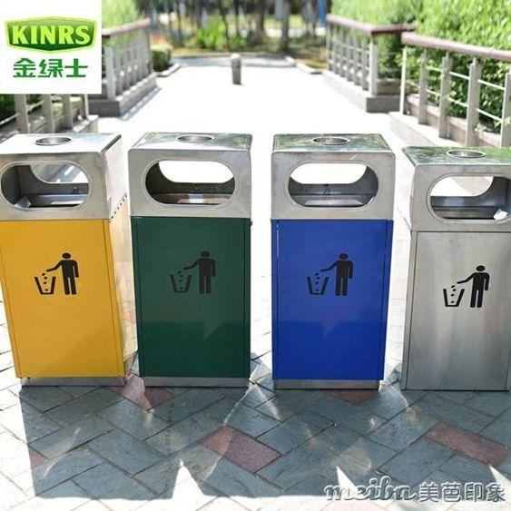 金綠士鋼板垃圾桶戶外垃圾桶果皮箱分類環衛垃圾箱C-8200