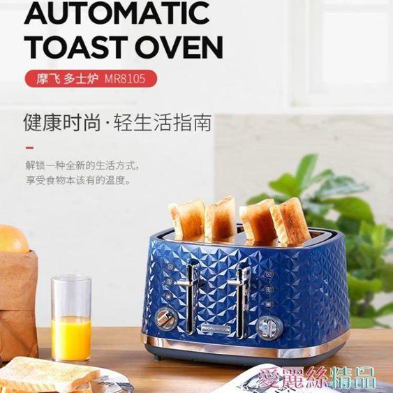 麵包機英國摩飛多士爐烤面包機家用早餐機4片吐司加熱機烤機商用全自動220V