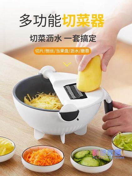 切菜機廚房多功能切菜器擦削土豆絲器菜切片切絲神器家用刨絲器擦插絲丁