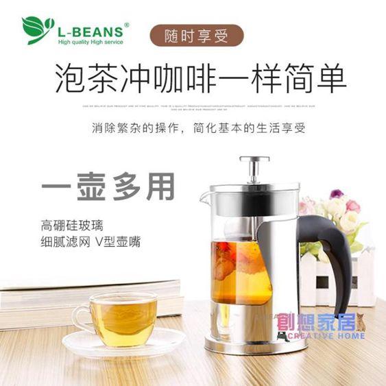 咖啡壺不銹鋼家用法壓壺玻璃法式濾壓咖啡壺手壓咖啡泡茶沖茶器