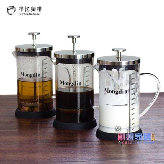 咖啡壺法壓壺咖啡壺家用法式濾壓壺玻璃耐熱沖茶器過濾杯手沖咖啡壺