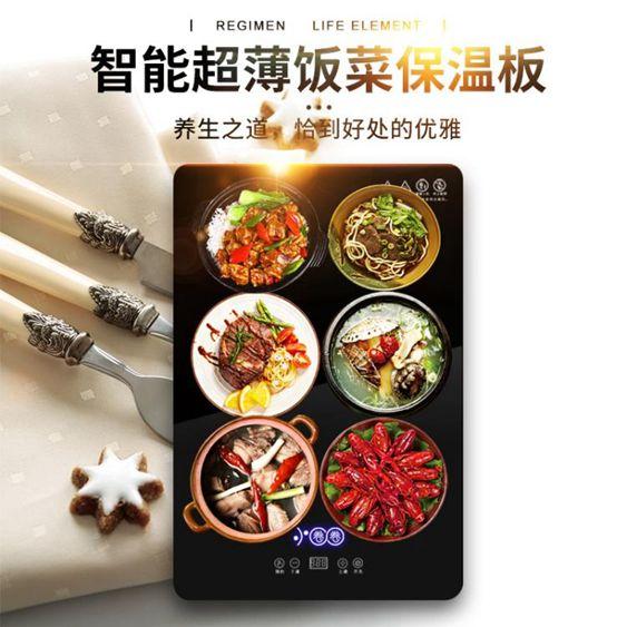 220V 方形熱飯暖菜寶家用飯菜保溫板暖菜板熱菜器烘干恒溫保溫墊