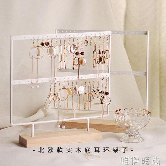 首飾收納盒鐵藝創意耳環架飾品展示架子家用掛耳環耳釘耳飾收納耳墜首飾盒