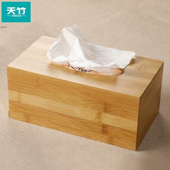 面紙盒竹木紙巾盒創意簡約現代客廳家用餐巾盒卷紙盒車用抽紙盒