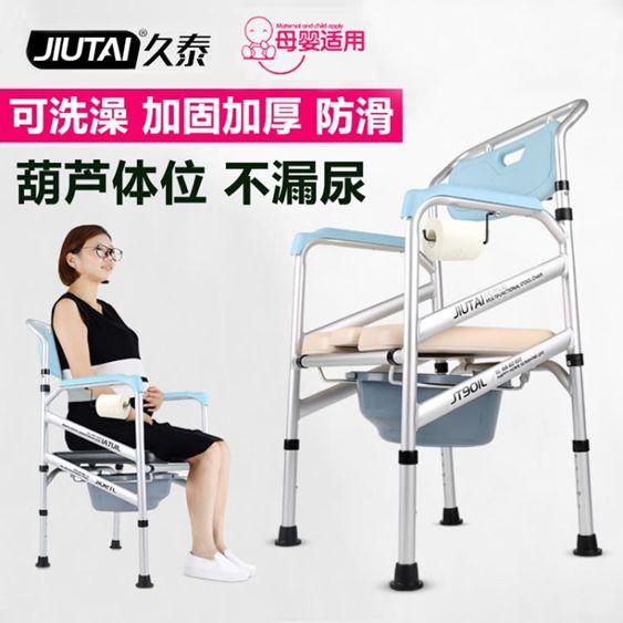 老人坐便椅加固防滑孕婦坐便器殘疾人可行動馬桶凳家用大便坐廁椅