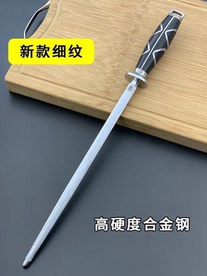德國進口鋼磨刀棒屠夫專業細紋磨刀棍家用廚房磨刀器磨刀石擋刀棍