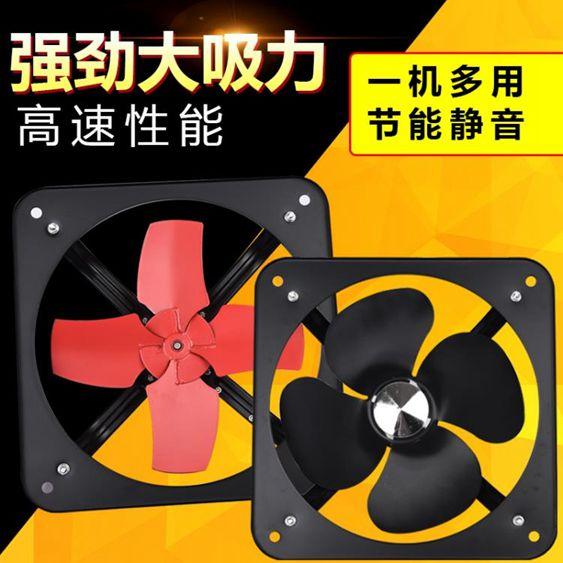 家用通風換氣扇廚房排油排氣扇鐵排風扇強力12寸窗式抽油煙抽風機220V