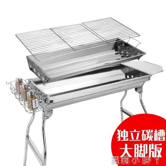 燒烤架大號燒烤爐戶外摺疊碳烤爐家用木炭燒烤工具全套加厚不銹鋼NMS