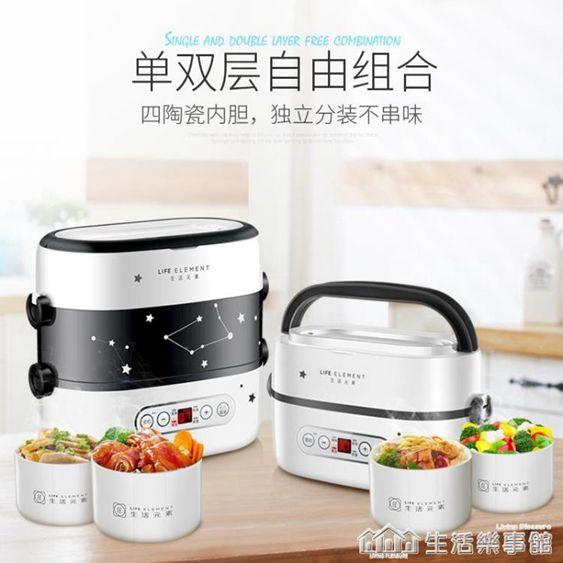 生活元素智能預約定時電熱飯盒雙層四陶瓷保鮮內膽煮飯熱菜220v
