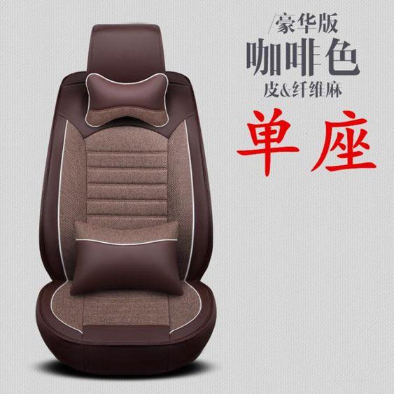 四季亞麻透氣坐墊前排主負正副駕駛位全包汽車座套單個片張通用新
