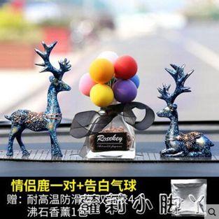 一路平安鹿汽車擺件個性創意汽車用品車內飾品網紅可愛車載男女車