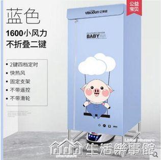 億博頓干衣機可摺疊小型烘衣機寶寶家用衣服烘干機大容量速干衣柜220v