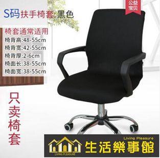 辦公電腦轉椅套罩通用升降旋轉座椅罩網吧椅扶手套老板椅椅套連身